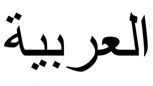 arabu valoda