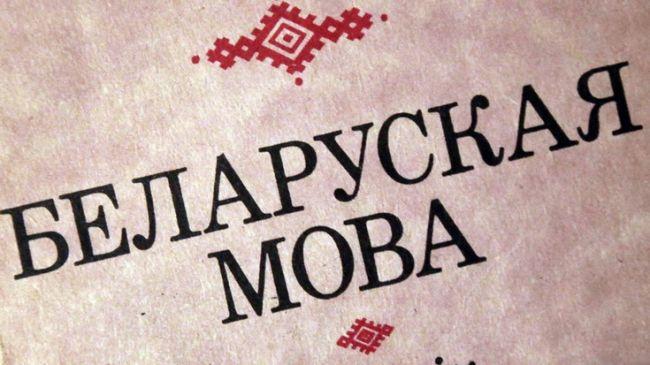 baltkrievu-valodas-tulkojums