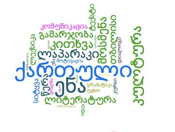 georgian-language-translation