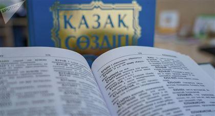kazahu valoda