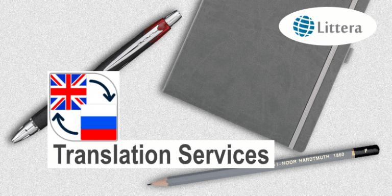 Переводы-на-русский-язык