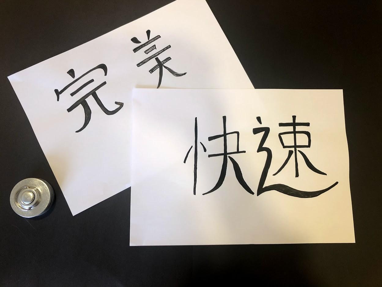 Китайский-язык