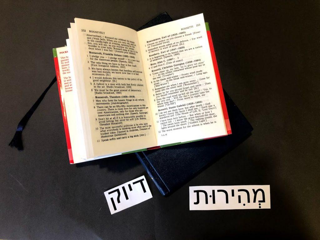 Hebrew-translation