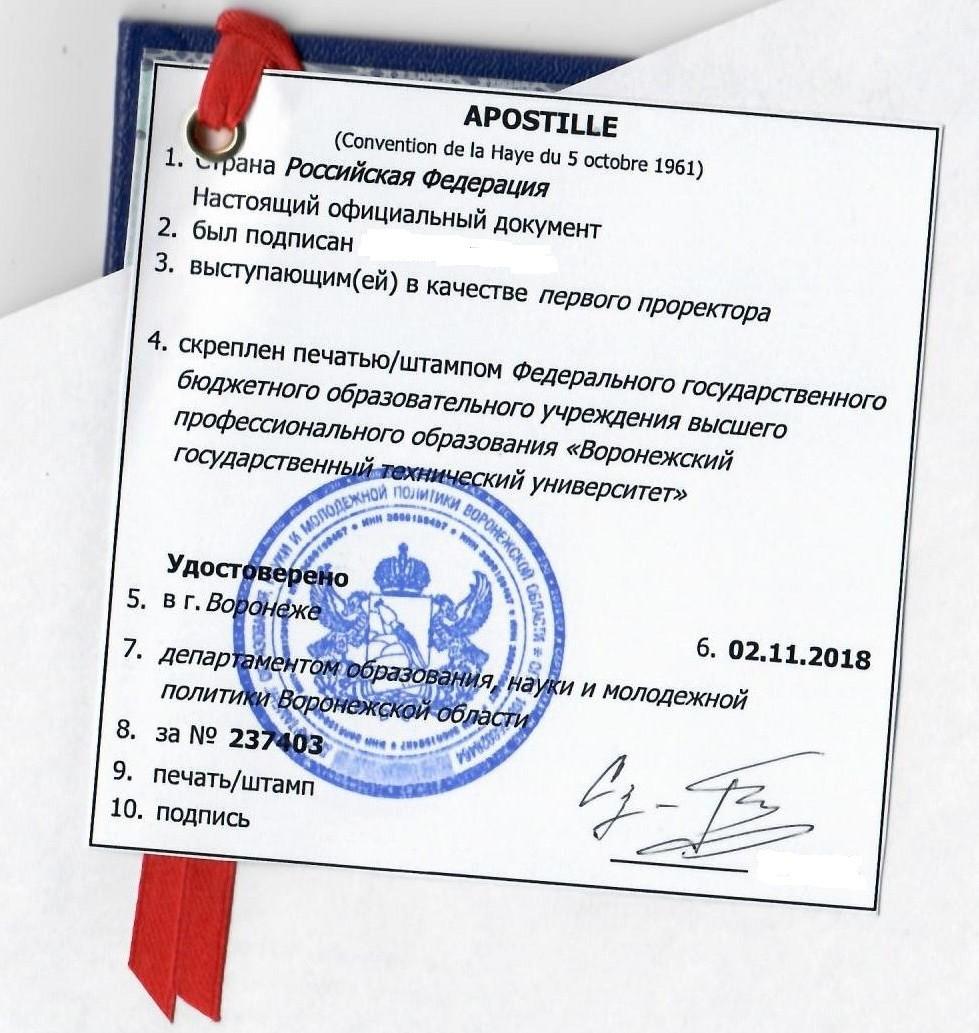 apostille.ru