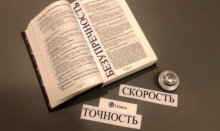 krievu-valodas-tulkojumi